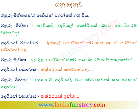 Sinhala Jokes-Transaction