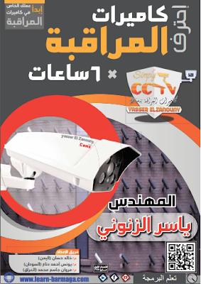 كتاب احترف كاميرات المراقبة CCTV