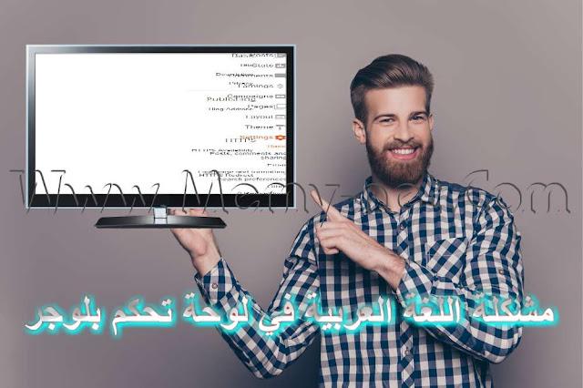 مشكلة اللغة العربية في منصة بلوجر