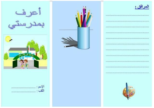 مشروع التعريف بالمدرسة السنة الثانية ابتدائي