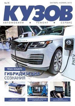 Читать онлайн журнал Кузов (№70 2018) или скачать журнал бесплатно