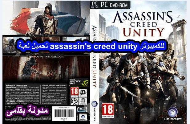 تحميل لعبة assassin's creed unity للكمبيوتر