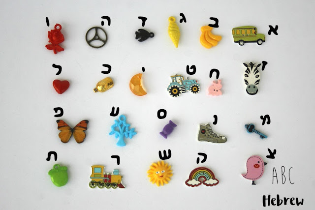 TomToy Hebrew Alphabet trinkets, objects, Language miniatures, A-Z phonics, ABC box, letter sounds, multilanguage, multilingual.  אלפבית עברית