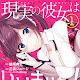 Real no Heroine wa Irimasen! [Manga] [Capítulos 26/??] [PDF]