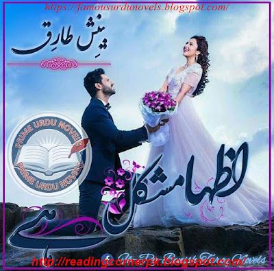 Izhar mushkil hai novel pdf by Benish Tariq