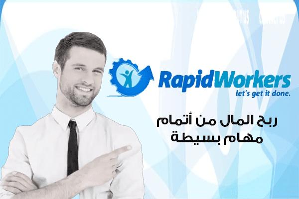شرح  rapidworkers