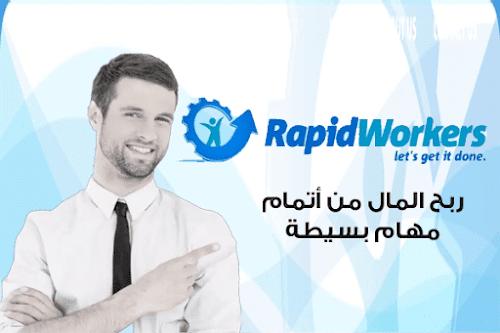 شرح موقع rapidworkers لربح المال من اتمام بعض الامور البسيطة