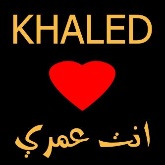 خالد انت عمري