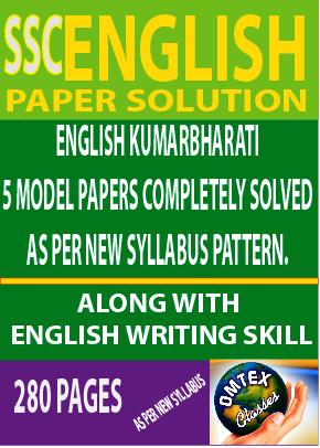 ENGLISH KUMARBHARATI