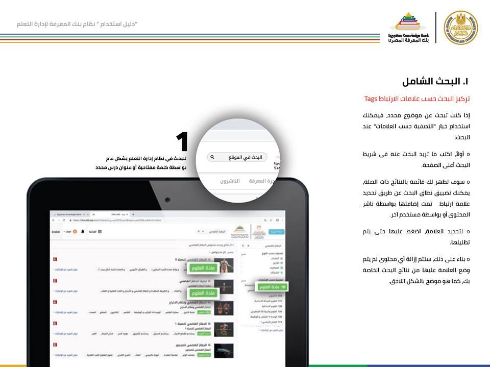 دليل استخدام بنك المعرفة المصري لطلاب الصف الأول الثانوي وكيف يحقق الطالب اكبر استفادة منه ؟ 16