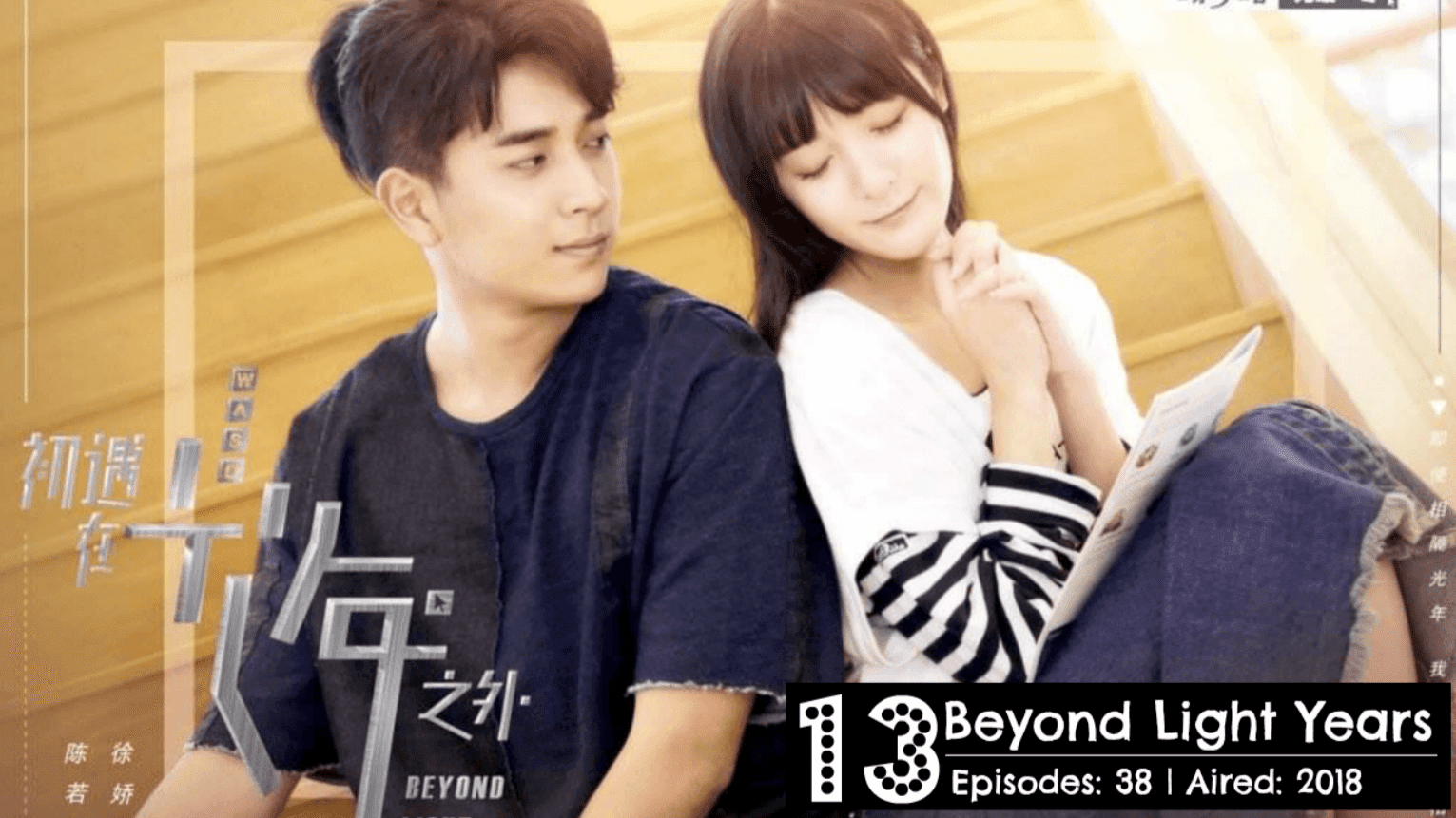 Top 20] 'School Romance' Chinese Drama - Asian Fanatic