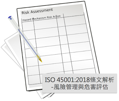 ISO 45001條文解析 - 風險評估與危害鑑別 | ISO認證顧問筆記