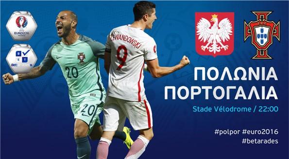 Προκρίνεται η Πολωνία, επιλογές από Europa League