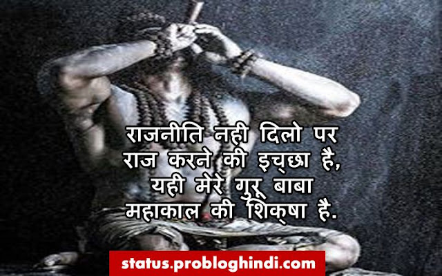 mahakal status,mahakal attitude status,mahadev status for whatsapp,bholenath status for facebook,chillam for mahakal bhakt,mahakal shayari,mahakal quotes in hindi,bholebaba shayari,mahadev attitude shayari,lord shiva quotes in english