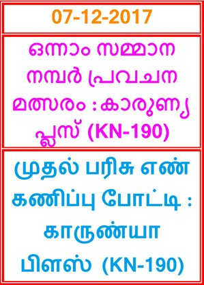 First Prize Guessing competition KARUNYA PLUS KN-190