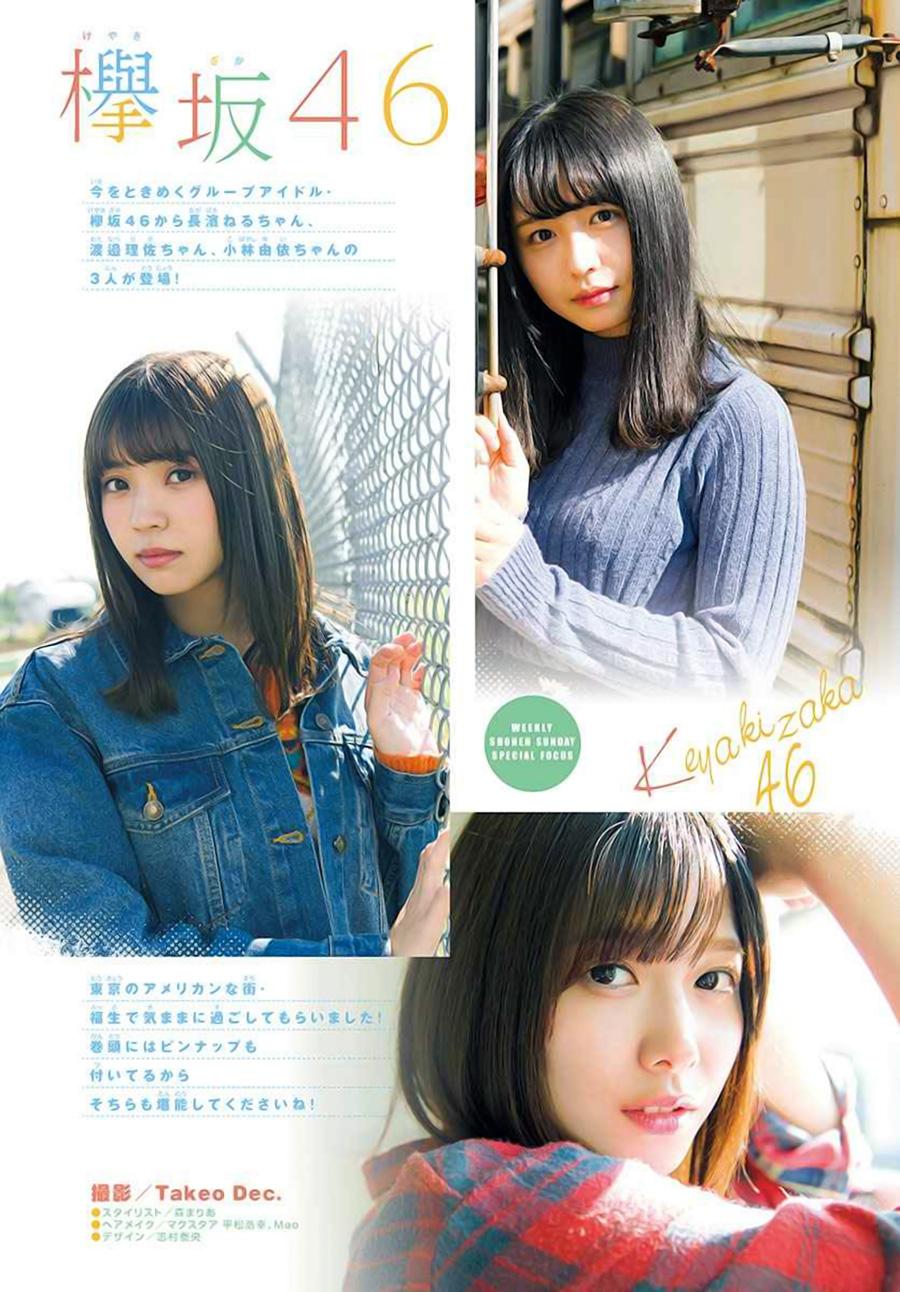 Watanabe Rika 渡辺梨加, Nagahama Neru 長濱ねる, Kobayashi Yui 小林由依, Shonen Sunday 2017 No.52 (週刊少年サンデー 2017年52号)