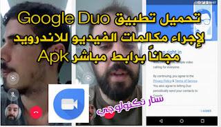 تحميل تطبيق Google Duo لمكالمات الفيديو للاندرويد مجاناً برابط مباشر Apk