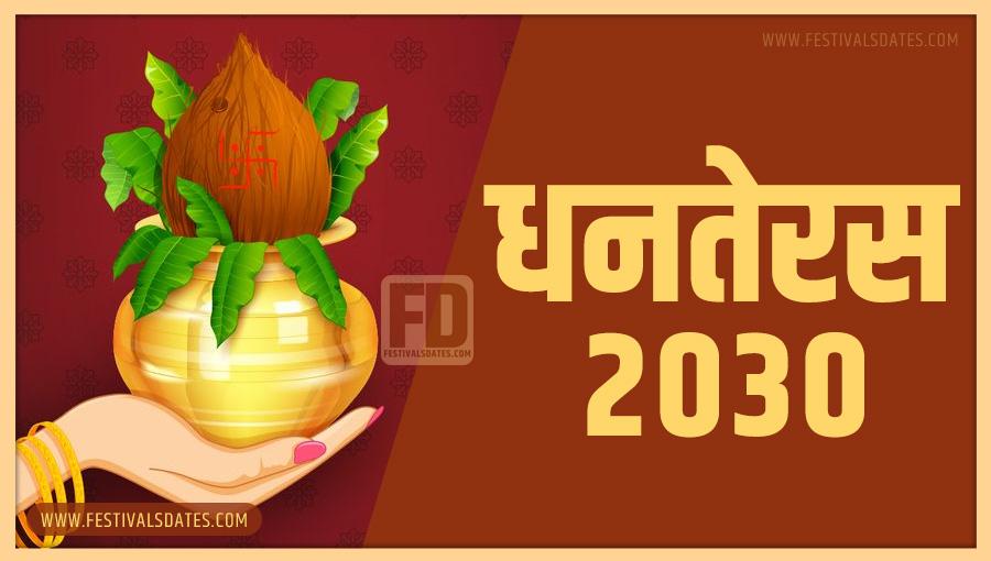 2030 धनतेरस तारीख व समय भारतीय समय अनुसार