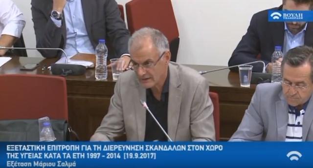 Σημαντικά ερωτήματα από τον Γ.Γκιόλα  στην εξεταστική επιτροπή για την διερεύνηση των σκανδάλων στο χώρο της Υγείας