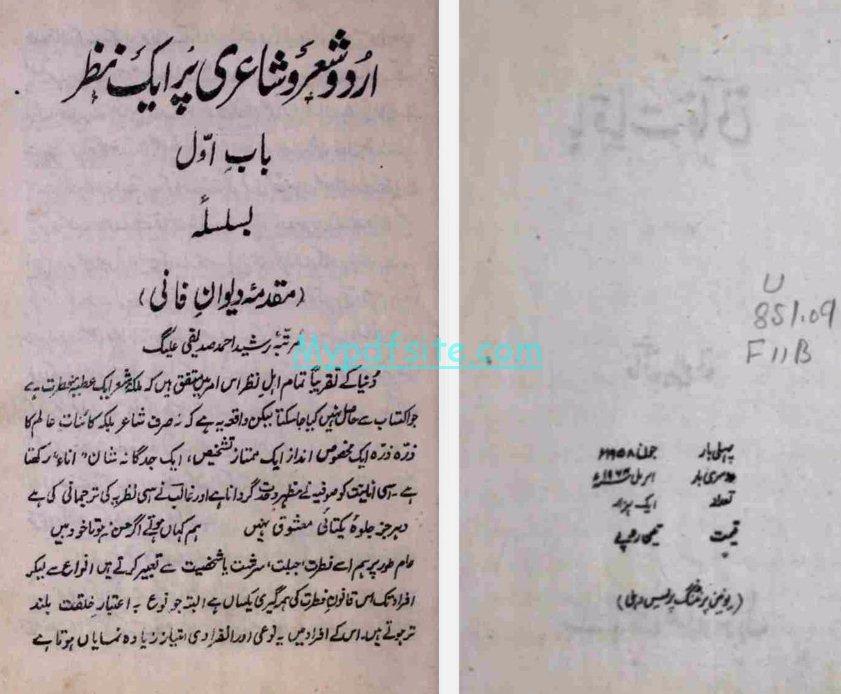baqiyat-e-fani-fani-badayuni-ebooks-3