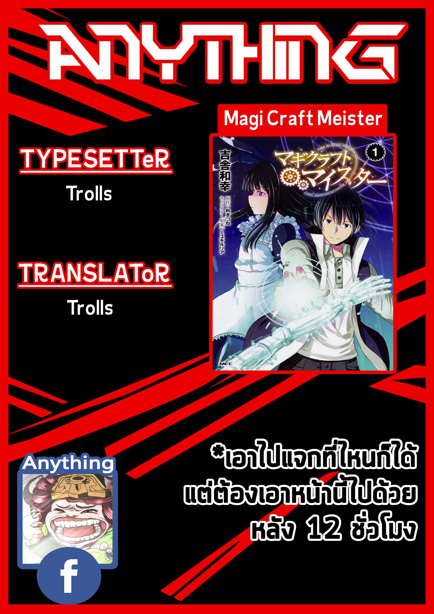 อ่านการ์ตูน Magi Craft Meister ตอนที่ 9 หน้าที่ 38