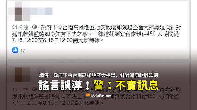政府下令台南高雄地區治安敗壞即刻起全面大掃黑這次針對通訊軟體監聽如得知有不法之事 謠言