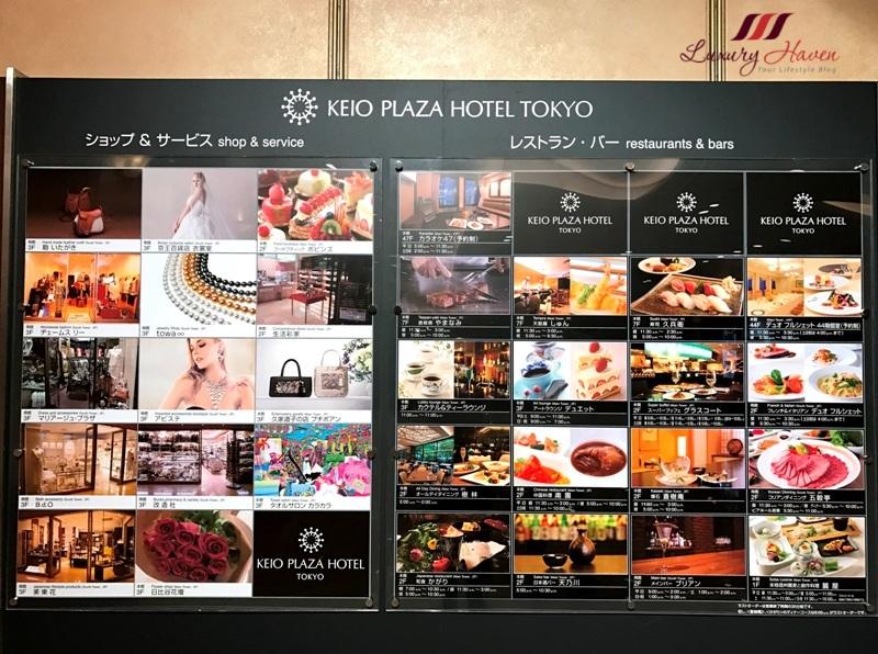 tokyo dining keio plaza hotel restaurants shops