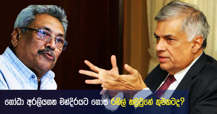 https://www.gossiplankanews.com/2018/11/gotabhaya-ranil-meet-at-templetrees.html#more