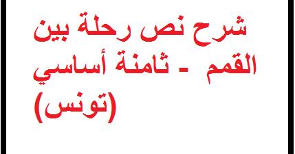 شرح نص رحلة بين القمم - ثامنة أساسي (تونس)   djo-edu-onec 2020 dz