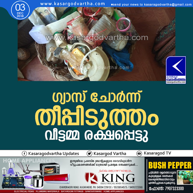Gas cylinder, Kasaragod, Kuttikol, Fire, News, Housewife, LPG leaked in home