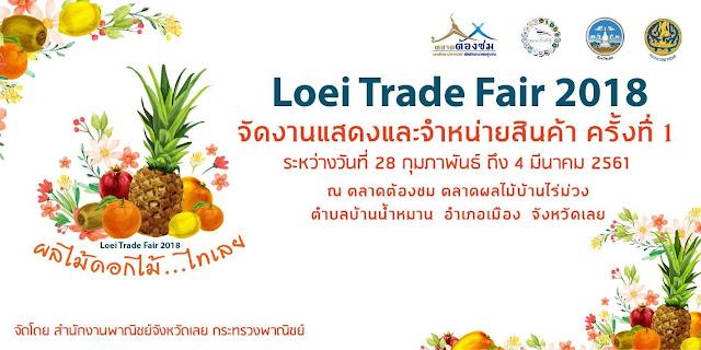 """ขอเชิญร่วมงาน การแสดงและจำหน่ายสินค้า """"Loei Trade Fair"""" 2018"""