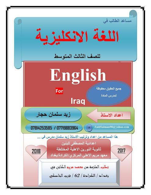 ملزمة اللغة الانكليزية للصف الثالث متوسط للأستاذ زيد سلمان 2018