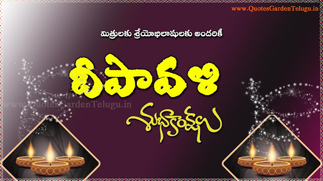 Latest Diwali deepavali telugu greetings quotes