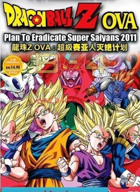 Dragon Ball: the Plan to Eradicate the Super Saiyans