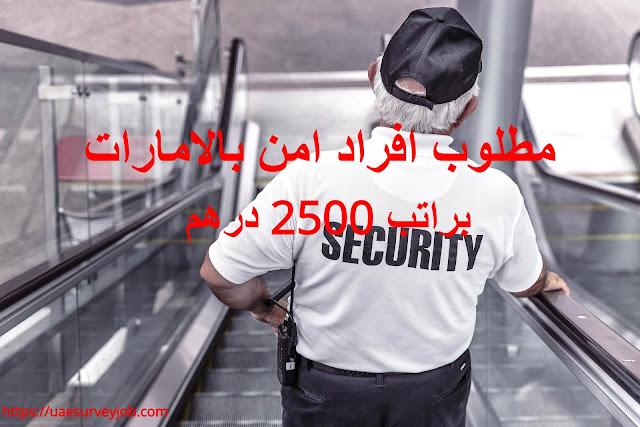 مطلوب افراد امن بالامارات براتب 2500 درهم اماراتي