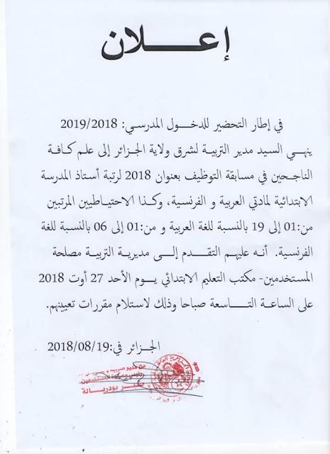 اعلان هام لاحتياط الاساتذة 2018 ( الطور الابتدائي )  مديرية التربية الجزائر شرق