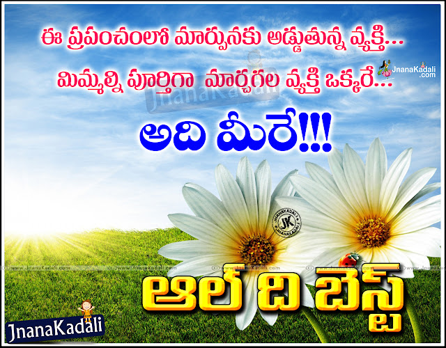 All the best for success inspiring quotes with best images in Telugu,Telugu All The Best Wishes hd wallpapers in Telugu,New All the best Telugu Quotations with Cool Images online,Images for all the best images with quotes in Telugu, All the Best,Wonderful Thoughts and Good Wishes Superb Quote,beautiful thoughts for All the best quotes in Telugu,inspirational quotes for all the best in telugu