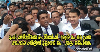 """""""What I want to tell FCID is ... you fellows, I'll file action against you ... then there won't be Ranil or Anura ... you'll will be a lonely crowd"""