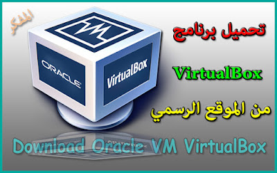 Download Oracle VM VirtualBox
