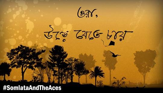 Ude Jete Chaye by Somlata Acharyya Chowdhury Bengali Song
