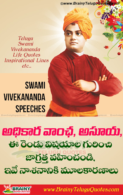 Swami Vivekananda Telugu Quotations, Swami Vivekananda Latest Telugu Books, Swami Vivekananda Greetings in Telugu. Best Swami Vivekananda Thoughts in Indian Telugu Language, Best Swami Vivekananda awesome Quotes Images,
