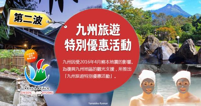 復興九州第二波!超平酒店優惠,大分、熊本、福岡、長崎、鹿兒島低至5折- e路東瀛
