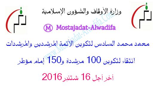 معهد محمد السادس لتكوين الأئمة المرشدين والمرشدات انتقاء لتكوين 100 مرشدة و150 إمام مؤطر أخر أجل 16 شتنبر 2016
