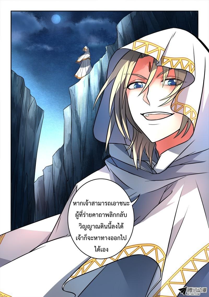 อ่านการ์ตูน Spirit Blade Mountain 117 ภาพที่ 8
