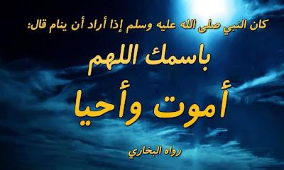 هدي النبي في النوم والاستيقاظ