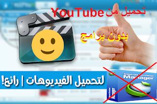 تحميل الفيديوهات من اليوتوب بدون برامج