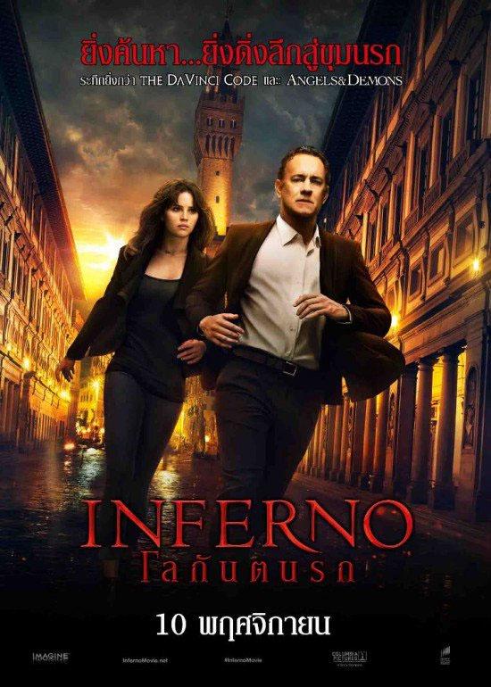 Inferno (2016) โลกันตนร ซูม พากย์ไทย