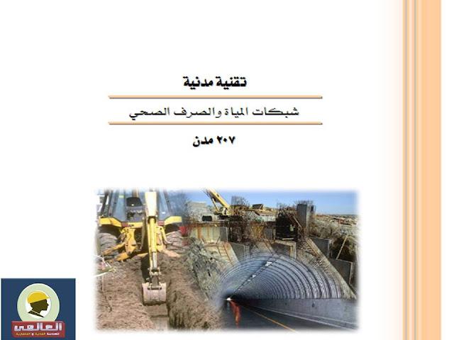 تصميم شبكات المياه والصرف الصحى pdf