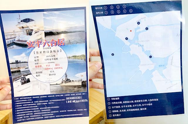 台南|安平區 【六合居民宿】溫馨包棟|遊艇暢遊 |學生、小資族出遊首選!超高CP值!