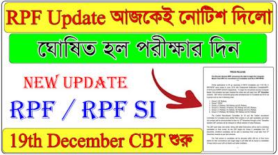 RPF CBT Exam Date 19th December | RPF update 2018 | RPF constable and sub inspector exam 2018
